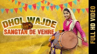 DHOL WAJDE SANGTAN DE VEHRE (Full Video) || GINNI MAHI || New Punjabi Songs 2017 || AMAR AUDIO