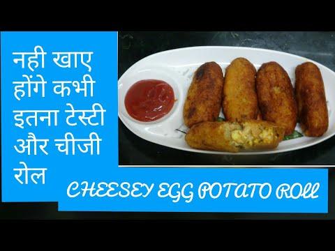 CHEESEY EGG POTATO ROLL | Tasty and easy recipe | Madhavi'sRasoi