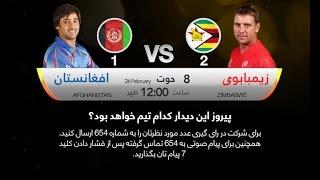 Final ODI: Afghanistan VS Zimbabwe - Second Innings - پخش مستقیم بازی های کرکت