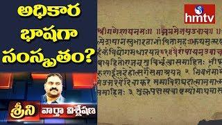 Make Sanskrit India's official Language - NCST Chairman | News Analysis with Srini | hmtv