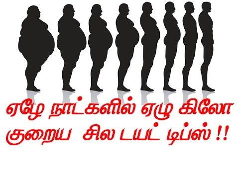 7 Days Diet Plan for Weight Loss in Tamil Diet chart | ஏழே நாட்களில் ஏழு கிலோ குறைய சில டயட் டிப்ஸ்