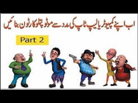 How to make Motu Patlu 3d cartoons on your pc Complete course in urdu Hindi part no 2