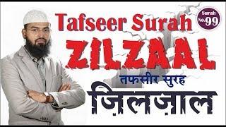 Tafseer Surah Zilzaal Surah No.99 By Adv. Faiz Syed