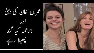 Imran khan illegal daughter entered into Hollywood