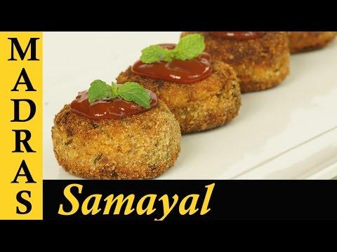 Chicken Cutlet Recipe in Tamil / சிக்கன் கட்லெட்