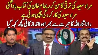 Rana Sanaullah Nay Murad Saeed Kay Baray Main Kia Kaha - Kal Tak With Javed Chaudhary - Express News