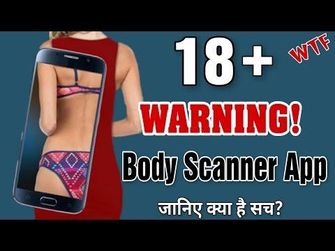 Body scanner Xray Camera 18+ || जानिए ये है क्या इसकी पूरी सच।