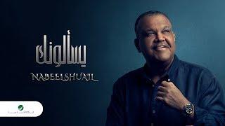 Nabeel Shuail … Yusalunak - With Lyrics   نبيل شعيل … يسآلونك - بالكلمات