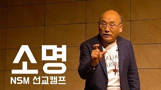 I 김용의tv I 소명 [nsm선교캠프 홍보영상] - 2019 김용의 선교사
