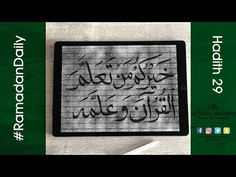 hadith 29 : خيركم من تعلم القرآن و عله