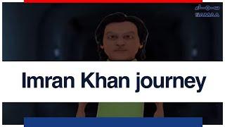 Imran Khan Journey   SAMAA TV   17 AUGUST 2018