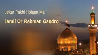 Jamil Ur Rehman Gandro - Jekar Pakhi Hojaan Ma - Sindhi Islamic Videos