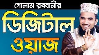 ডিজিটাল বক্তার ডিজিটাল ওয়াজ Golam Rabbani Waz 2019 Bangla Waz 2019 Islamic Waz Bogra
