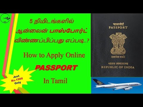 How to Apply Online Passport in Tamil 2018 | Sign Out Engineer