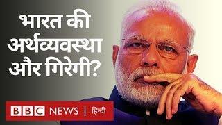 क्या Narendra Modi सरकार Indian Economy को अगली तिमाही में भी संभाल नहीं पाएगी? (BBC Hindi)