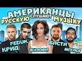 Download  Американцы Слушают Русскую Музыку #45 Feduk, Miyagi, БАСТА, БУЗОВА, КРИД, ЛСП, ГУФ, ЭНДШПИЛЬ  MP3,3GP,MP4