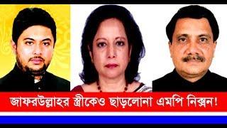 এবার কাজী জাফরউল্লাহর স্ত্রীকে নিয়েও বাজে কথা বললেন এমপি নিক্সন, MP Nixon Chowdhuri