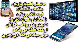 Fahash film Pashto bayan by shaikh Usama juhari sahib haq lara