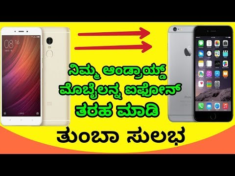 how to make your android smartphone like iphone x. convert your android into a iphone xin kannada