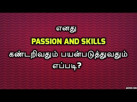 How to find out my Passion and my Skills? | Tamil Motivation Video | Epic Life