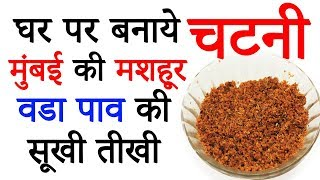 मुंबई की मशहूर वडा पाव की सूखी चटनी | Vada pav teekhi chutney | Garlic Chutney For Vada Pav
