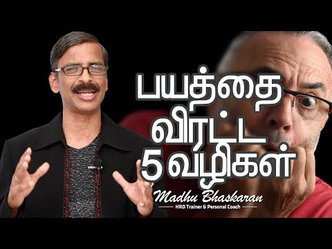 How to manage your fear? Tamil Motivation Video- Madhu Bhaskaran