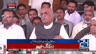 Khursheed Shah Press Conference  | 24 News HD