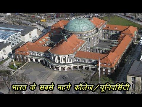 भारत के 10 सबसे महंगे कॉलेज, फीस जानकर उड़ जाएंगे आपके होश