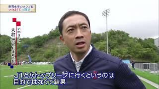 【スカサカ!ライブ】世界水準のクラブを!「いわきFCの野望」(2017年6月9日放送)
