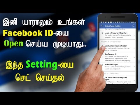 How to Protect Your Facebook Account In Single setting l New Update 2018
