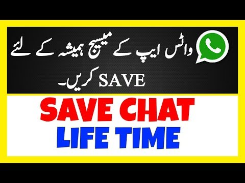 How To Save Whatsapp Messages For Life Time - Whatsapp Chat Backup Google Drive - Urdu/Hindi