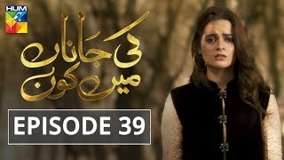 Ki Jaana Mein Kaun Episode #39 HUM TV Drama 15 November 2018