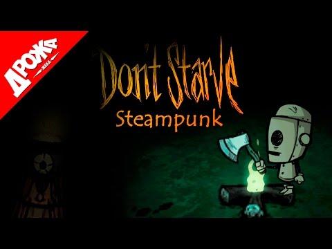 Don't Starve SteamPunk ❶ ВСЕ ХОТЯТ МЕНЯ УБИТЬ