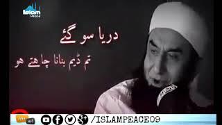 Islamic Whatsapp Status | short clip || Molana Tariq Jameel Sb.