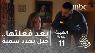 مسلسل الهيبة - الحلقة 11 - بعد فعلتها جبل يهدد سمية