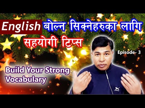 [Nepali] How To Speak in English Fluently - Build Your Strong Vocabulary - Episode #03