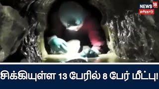 தாய்லாந்தில் குகையில் சிக்கியுள்ள 13 பேரில் 8 பேர் மீட்பு! | Thailand Cave Rescue!