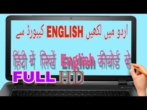 How to type Hindi Urdu any language in English keyboard hindi urdu