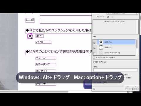 [Learn InDesign CS6] 12 PDFフォーム