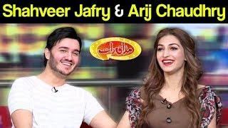 Shahveer Jafry & Arij Chaudhry | Mazaaq Raat 19 June 2019 | مذاق رات | Dunya News