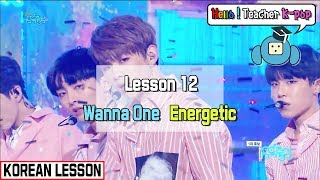 [KOREAN CLASS] Wanna One◈Energetic (Lesson 12)
