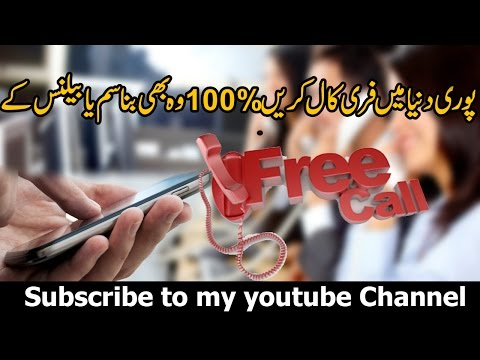 How to free call from internet to mobile phone in pakistan Urdu Hindi