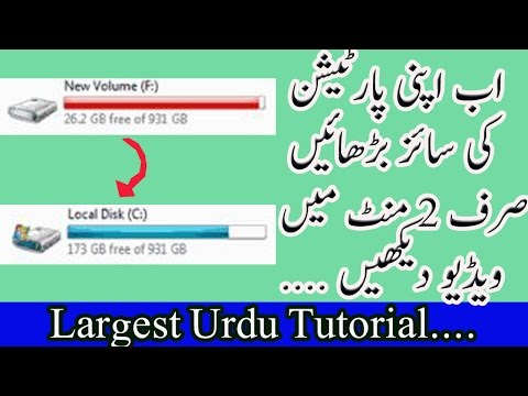 How to Expand the size of C Drive without losing data  Windows 7 urdu hindi tutorial