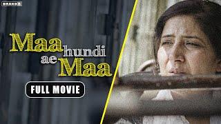 MAA HUNDI AE MAA : (Short Movie) | Anurag Kakkar | Arjuna Bhalla | Kulbir Dhaliwal | Brand B Studios