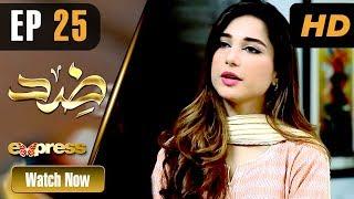Pakistani Drama   Zid - Episode 25   Express TV Dramas   Arfaa Faryal, Muneeb Butt