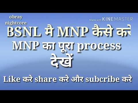 BSNL retailer  MNP full process / BSNL मै MNP कैसे करें