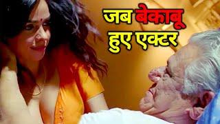 जब रोमांटिक सीन की शूटिंग के दौरान बहक गए बॉलीवुड के ये सितारे   Bollywood Actors lost control