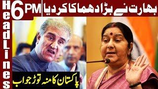 Modi govt calls off Pakistan India UNGA meet |  Headlines 6 PM | 21 Septemnber | Express News