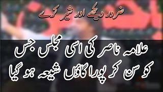 Allama Nasir Abbas Of Multan - Pora Gaoun Shia ho gaye