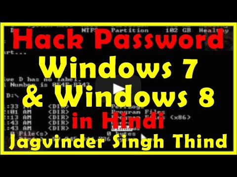 Hack Windows 7 / 8 Password Without Software in Hindi